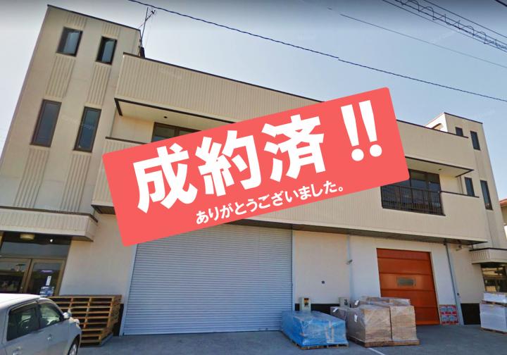 三園2丁目貸工場・倉庫(成約済み)