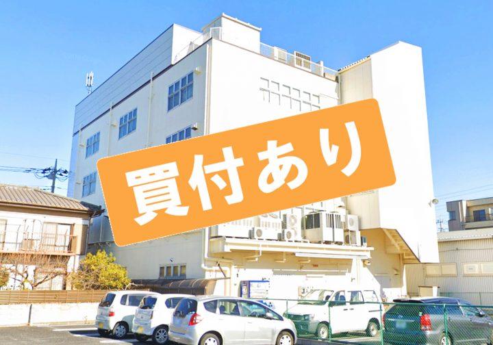 春日部市豊町4丁目店舗・事務所・倉庫(買付あり)